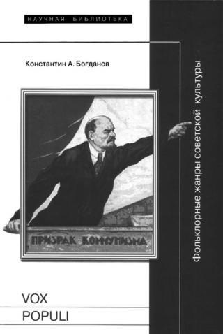Vox populi: Фольклорные жанры советской культуры [ML]