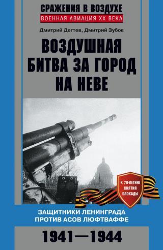 Воздушная битва за город на Неве [Защитники Ленинграда против асов люфтваффе, 1941–1944 гг.]