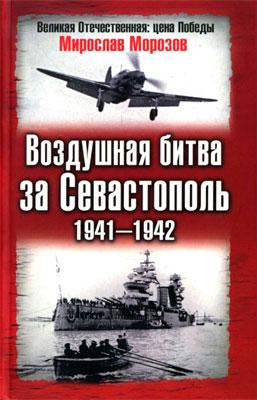 Воздушная битва за Севастополь, 1941–1942