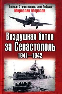 Воздушная битва за Севастополь 1941—1942