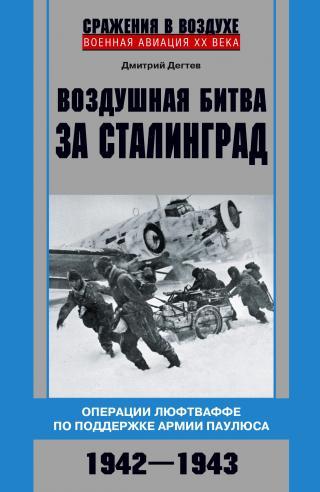 Воздушная битва за Сталинград. Операции люфтваффе по поддержке армии Паулюса. 1942–1943 [litres]