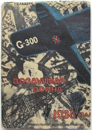Воздушная война 1936 года. Разрушение Парижа