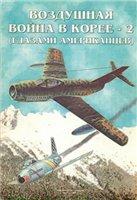 Воздушная война в Корее 1950-1953 г.г. - 2 (Глазами американцев)