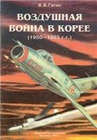 Воздушная война в Корее 1950-1953 г.г.