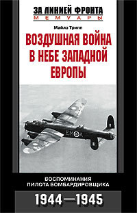 Воздушная война в небе Западной Европы. Воспоминания пилота бомбардировщика. 1944-1945