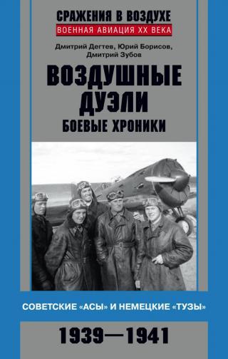 Воздушные дуэли [Боевые хроники. Советские «асы» и немецкие «тузы», 1939–1941]