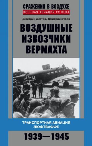 Воздушные извозчики вермахта [Транспортная авиация люфтваффе, 1939–1945]