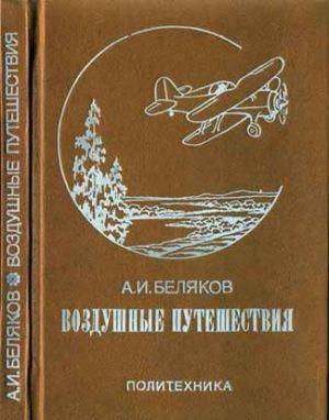 Воздушные путешествия. Очерки истории выдающихся перелетов