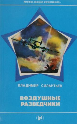 Воздушные разведчики