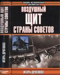 Воздушный щит Страны Советов