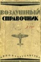 Воздушный справочник. Том 1