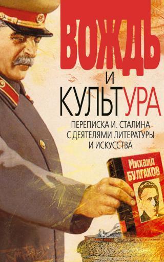 Вождь и культура. Переписка И. Сталина с деятелями литературы и искусства. 1924–1952. 1953–1956