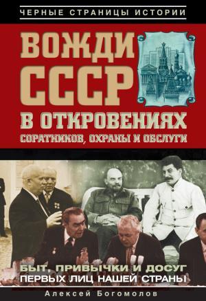 Вожди СССР в откровениях соратников, охраны и обслуги