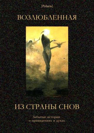 Возлюбленная из Страны Снов. Забытые истории о привидениях и духах (Сборник)