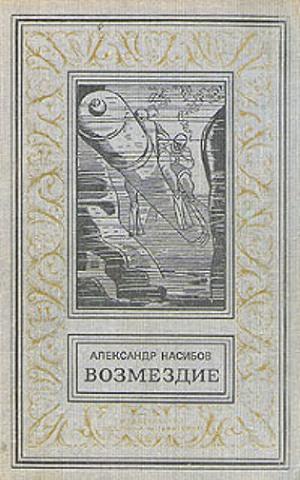 Возмездие (издание 1972 г.)