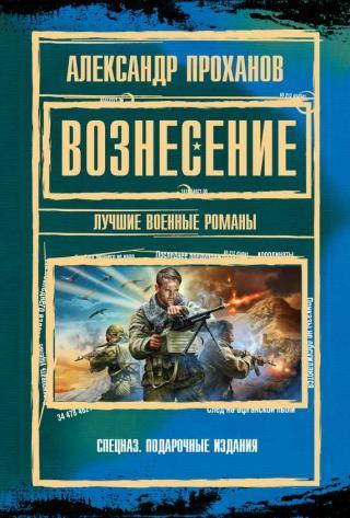 Вознесение : лучшие военные романы