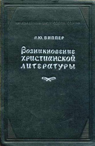 Возникновение христианской литературы