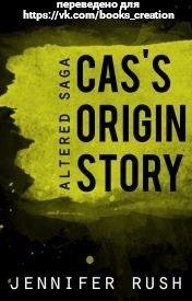 Возникновение истории Каса (ЛП)