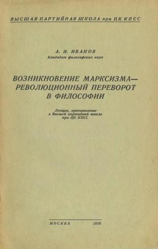 Возникновение марксизма – революционный переворот в философии