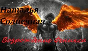 Возрождение Феникса (СИ)