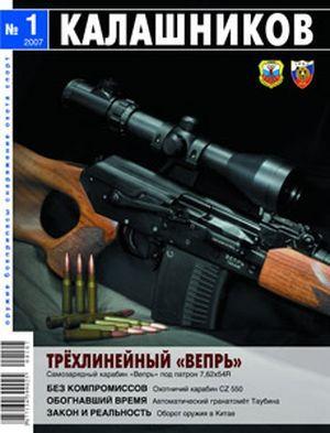 Возрождение «трёхлинейки» или современный инструмент снайпера?