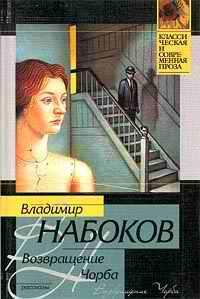 Возвращение Чорба [1930, сборник рассказов]