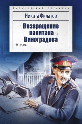 Возвращение капитана Виноградова [сборник]