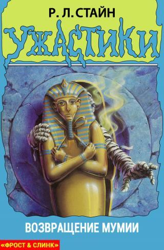 Возвращение мумии