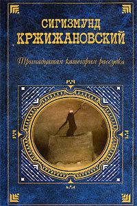 """""""Возвращение Мюнхгаузена"""". Повести, новеллы, воспоминания о Кржижановском"""