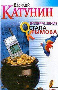 Возвращение Остапа Крымова