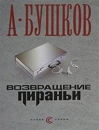 Аудиокниги Сборник А Бушков