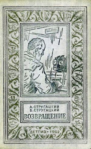 Возвращение(Полдень. 22-й век). Изд.1962г.
