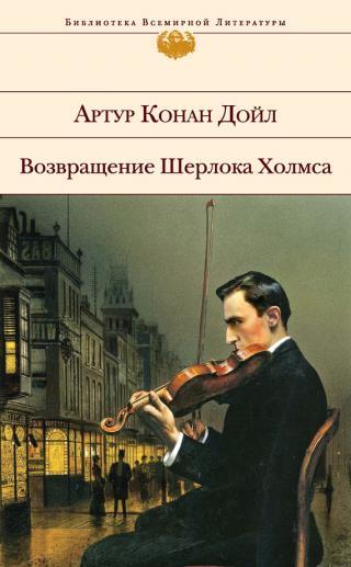 Возвращение Шерлока Холмса [Сборник]