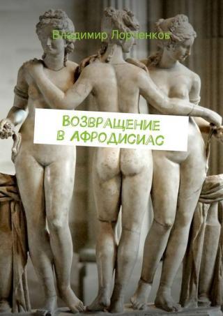 Возвращение в Афродисиас
