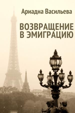 Возвращение в эмиграцию. Книга вторая