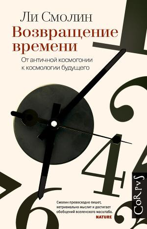 Возвращение времени. От античной космогонии к космологии будущего