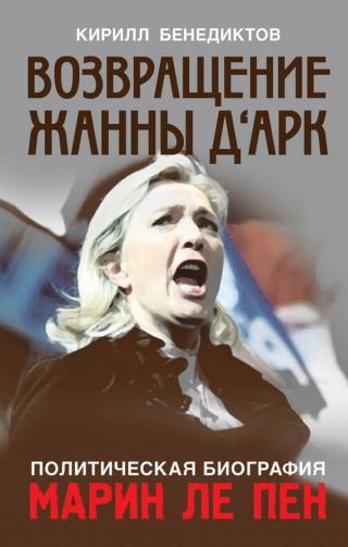 Возвращение Жанны д'Арк [Политическая биография Марин Ле Пен]