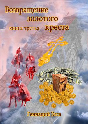 Возвращение золотого креста. Книга 3