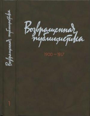 Возвращенная публицистика. В 2 кн. Кн. 1. 1900—1917
