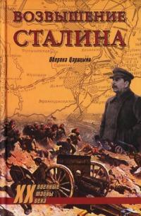Возвышение Сталина. Оборона Царицына