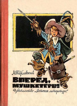 Вперед, мушкетеры!(сборник)
