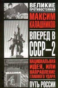 Вперед, в СССР-2!