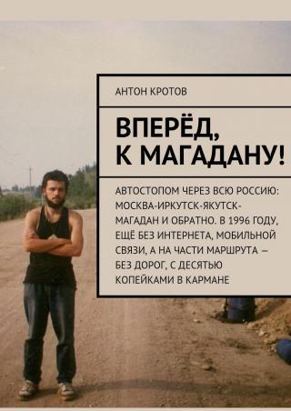 Вперёд, к Магадану!