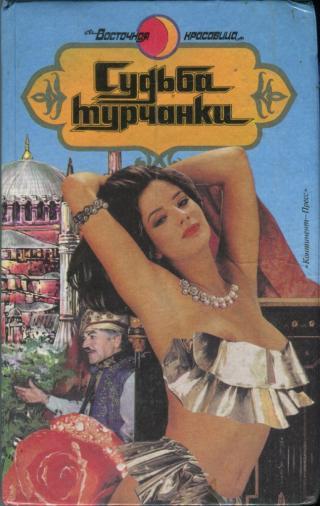 Врач-армянин