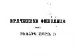 Врачебное описание вод Белого Моря