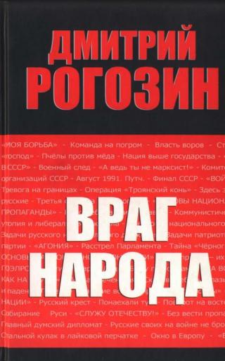 Враг народа [Maxima-Library]