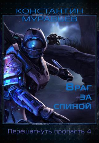 Враг за спиной 1 (СИ)