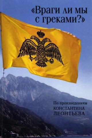 «Враги ли мы с греками?». По произведениям Константина Леонтьева