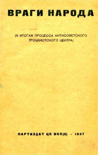 Враги народа [К итогам процесса антисоветского троцкистского центра]