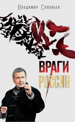 Враги России